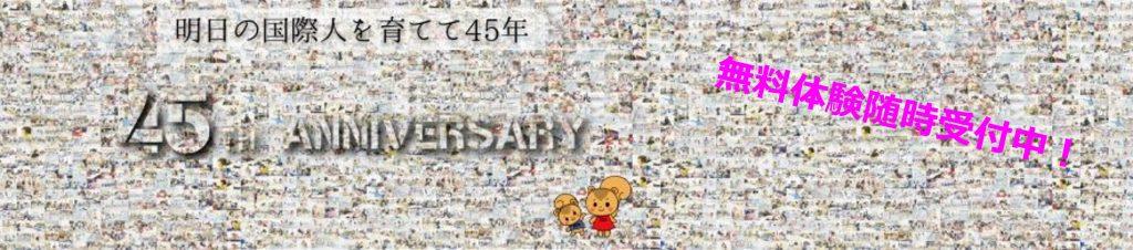 45th_Anniversary 無料キャンペーン
