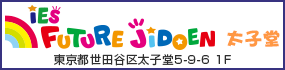 FUTURE児童園 太子堂