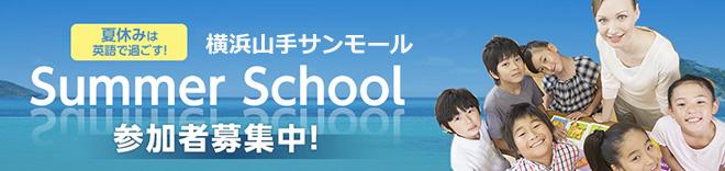 2018サマースクール参加者募集中!