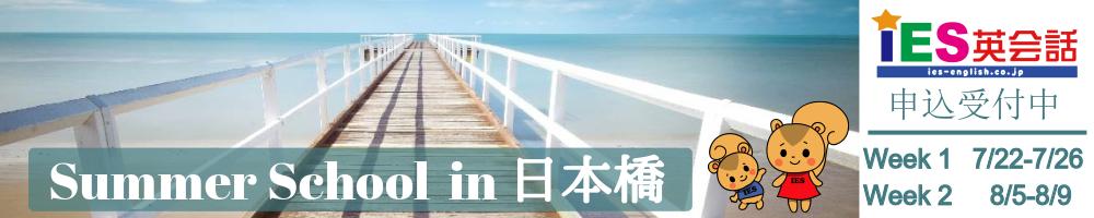サマースクールin日本橋
