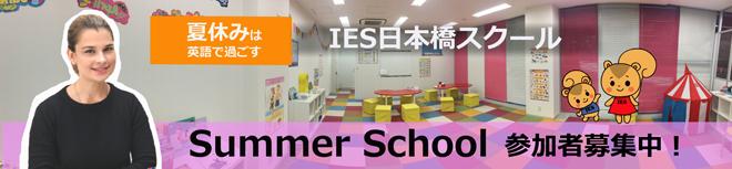 2018サマースクールin日本橋 参加者募集中!