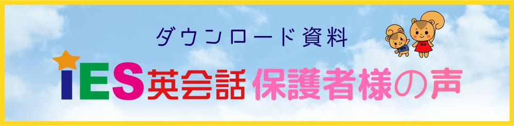 IES英会話 資料ダウンロード