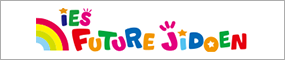 FUTUR児童園